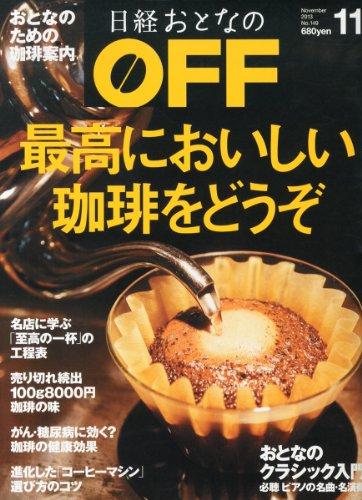 日経おとなの OFF (オフ) 2013年 11月号 [雑誌]の詳細を見る