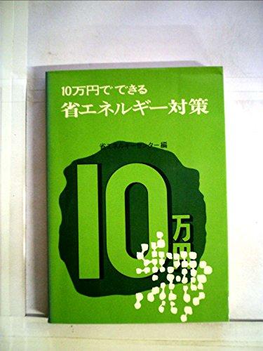 10万円でできる省エネルギー対策 (1976年)
