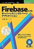Firebaseによるサーバーレスシングルページアプリケーション (技術の泉シリーズ(NextPublishing)) 画像