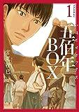 五佰年BOX(1) (イブニングKC)