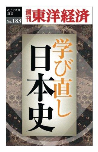 学び直し日本史─週刊東洋経済eビジネス新書No.183 (週刊東洋経済eビジネス新書)