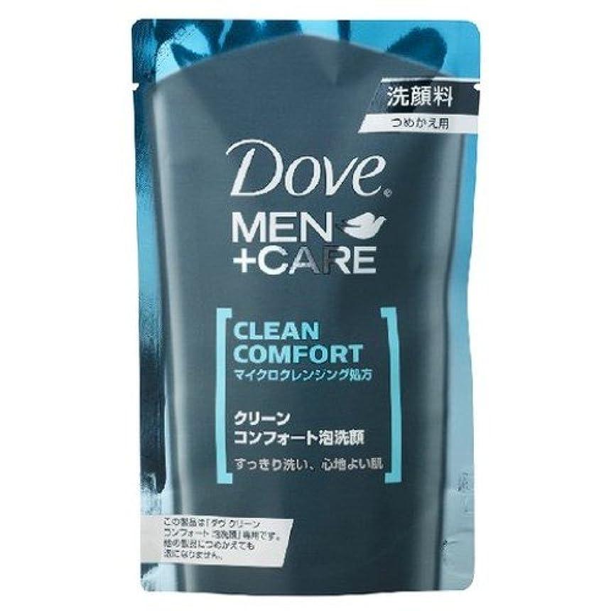 ゆるく誠実細心のダヴ クリーンコンフォート 泡洗顔 つめかえ用 110ml