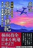 新編 日本朝鮮戦争 炎熱の世紀 第八部 国連重武装PKF (文芸社文庫 も 4-30) 画像