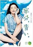 連続テレビ小説 半分、青い。 完全版 DVD BOX3