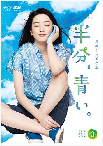 連続テレビ小説 半分、青い。 完全版 DVD BOX3...