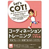 コーディネーショントレーニング PART1 小学生編[DVD (<DVD>)