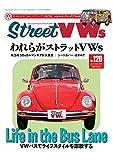 Street VWs (ストリートワーゲン) 2019年 8月号 [雑誌]