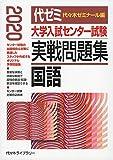 大学入試センター試験実戦問題集 国語 2020年版