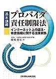 基本講義 プロバイダ責任制限法—インターネット上の違法・有害情報に関する法律実務—