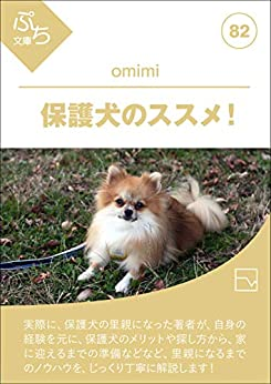 [omimi]の保護犬のススメ! (ぷち文庫)