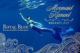[マーメイドカナエル]のROYAL BLUE: 日本初の人魚姫 マーメイドカナエル1st写真集 (connection forward)