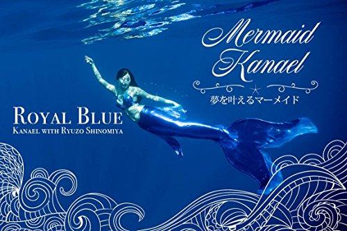ROYAL BLUE: 日本初の人魚姫 マーメイドカナエル1st写真集 (connection forward)