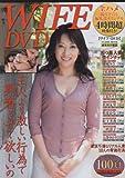 WIFE DVD 240分DVD付き (富士美ムック)