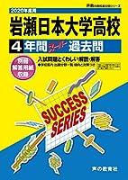 I 16岩瀬日本大学高等学校 2020年度用 4年間スーパー過去問 (声教の高校過去問シリーズ)