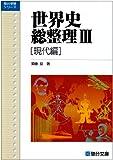 世界史総整理3(現代編) (駿台受験シリーズ)