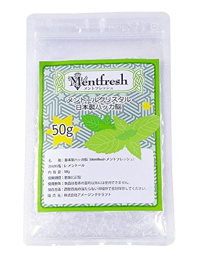 摂動責め許される日本製 ハッカ結晶 メントフレッシュ メントールクリスタル (50g)