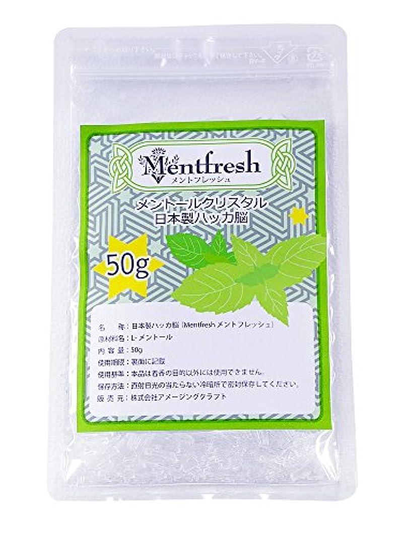 等無しサービス日本製 ハッカ結晶 メントフレッシュ メントールクリスタル (50g)