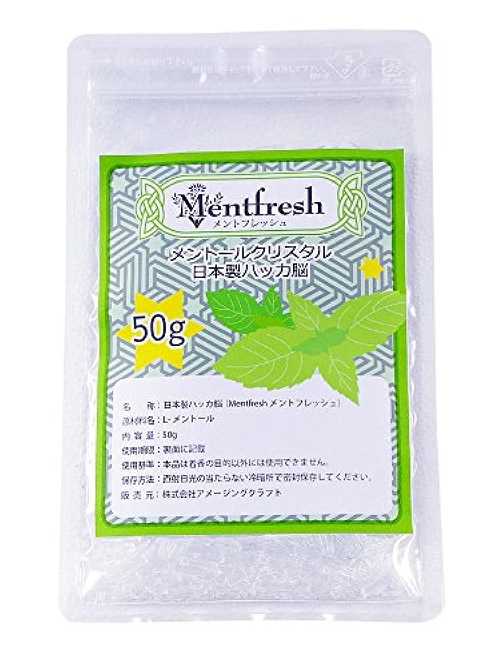 借りるあざエーカー日本製 ハッカ結晶 メントフレッシュ メントールクリスタル (50g)