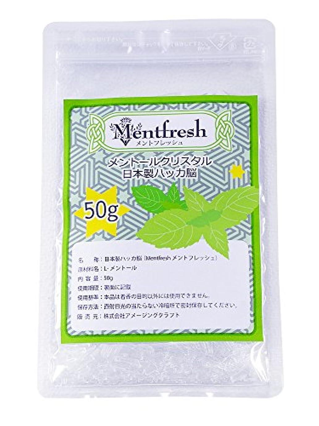 ピストル平衡習慣日本製 ハッカ結晶 メントフレッシュ メントールクリスタル (50g)