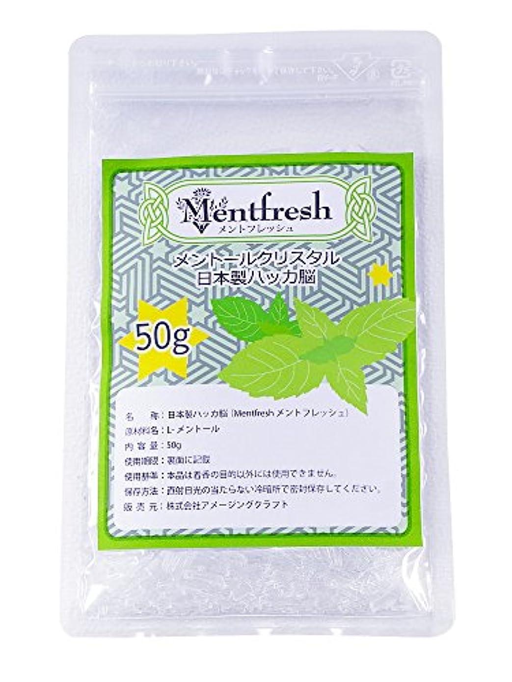役員旋律的スムーズに日本製 ハッカ結晶 メントフレッシュ メントールクリスタル (50g)