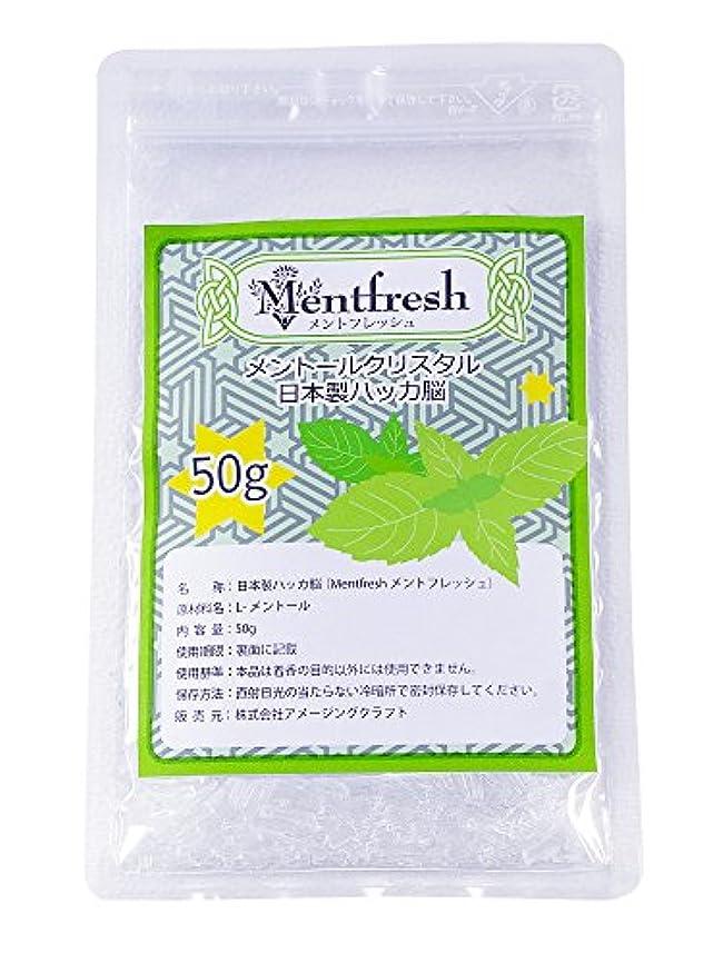 流体振り子過言日本製 ハッカ結晶 メントフレッシュ メントールクリスタル (50g)