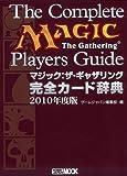 マジック:ザ・ギャザリング完全カード辞典2010年度版(ホビージャパンMOOK331)