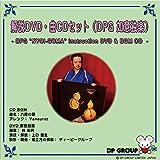 ◆手品?マジック◆解説DVD?曲CDセット(DPG 如意独楽) ◆B7041