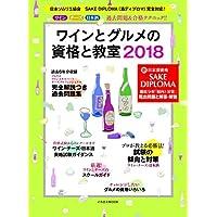 ワインとグルメの資格と教室2018 (新資格 SAKE DIPLOMA(酒ディプロマ)にも完全対応!)