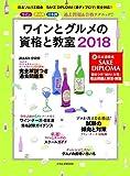 ワインとグルメの資格と教室2018 (新資格 SAKE DIPLOMA(酒ディプロマ)にも完全...