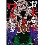 【コミック】お主もワルよのぉ(全4巻)