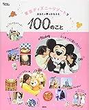東京ディズニーリゾートであなたの夢をかなえる100のこと (Disney in Pocket)