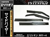 エリシオン RR1~4 スポーツタイプ ドアバイザー 4枚セット/サイドバイザー スモーク エアロ ホンダ