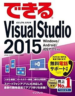 [広野 忠敏, 岩永 信之, できるシリーズ編集部]のできるVisual Studio 2015 Windows /Android/iOS アプリ対応 できるシリーズ