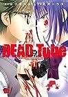 DEAD Tube ~デッドチューブ~ 第1巻