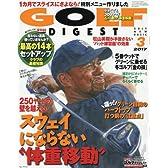 ゴルフダイジェスト 2017年 03 月号 [雑誌]