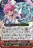 カードファイト!! ヴァンガードG/クランブースター第5弾/G-CB05/005 Chouchou 超主役 ラプリア RRR
