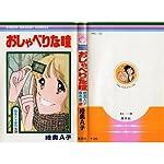 おしゃべりな瞳 (りぼんマスコットコミックス 98 陸奥A子傑作集 2)