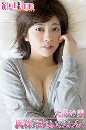 大澤玲美「奥様はれいぴょん!」 Idol Line