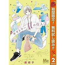 テリトリーMの住人【期間限定無料】 2 (マーガレットコミックスDIGITAL)
