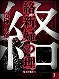 絡新婦の理(1)【電子百鬼夜行】 (講談社文庫)