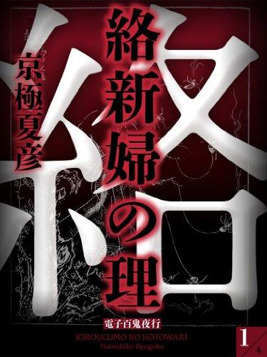 絡新婦の理(1)【電子百鬼夜行】