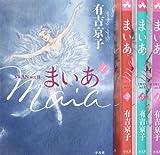 まいあ Maia コミック 1-4巻セット