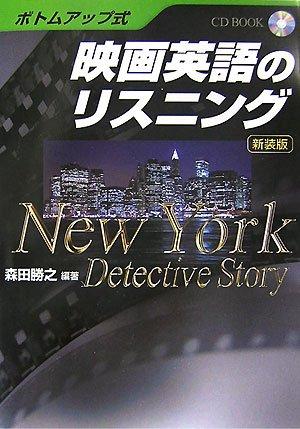 ボトムアップ式 映画英語のリスニング 新装版―NewYork Detective Story (CD BOOK)の詳細を見る