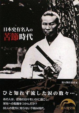 日本史有名人の苦節時代 (新人物文庫)の詳細を見る