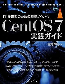 [古賀 政純]のCentOS 7実践ガイド