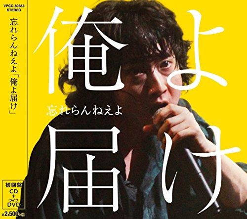 俺よ届け(初回盤)(CD+DVD)