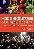 日本音楽業界復興のためにあなたができること!: 〜クリティカルマス獲得コミュニティの全貌について〜