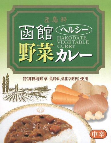 五島軒 ヘルシー【函館野菜カレー】(北海道のご当地カレー)