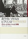 「ホワイトハウスのピアニスト:ヴァン・クライバーンと冷戦」販売ページヘ
