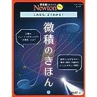 Newtonライト『微積のきほん』 (ニュートンムック)